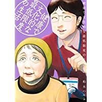 健康で文化的な最低限度の生活(5) (ビッグコミックス)