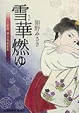 雪華燃ゆ: 上絵師 律の似面絵帖 (光文社時代小説文庫)