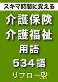 スキマ時間に覚える 介護保険・介護福祉用語 534語(リフロー型)
