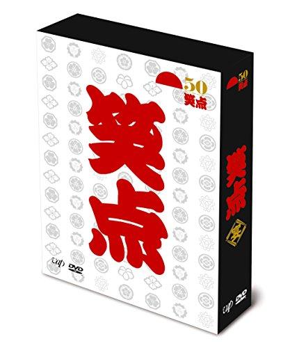 笑点 宴 -放送50周年完全保存版- DVD-BOX