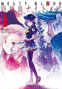MELTY BLOOD 路地裏ナイトメア(1) (角川コミックス・エース)
