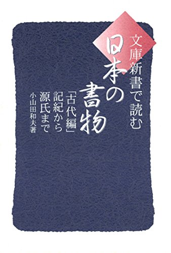 文庫・新書で読む日本の書物 古代編