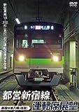 都営新宿線運転席展望 新宿⇔本八幡(往復)[ANED-22008][DVD]