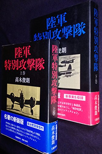 陸軍特別攻撃隊 (上・下) (1983年)