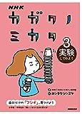 NHK カガクノミカタ 3 実験してみよう (3) ([バラエティ])