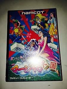 ナムコット麻雀III
