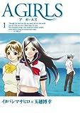 A GIRLS / イタバシ マサヒロ のシリーズ情報を見る