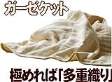 新感覚!ふわふわもっちり♪ 四重「風通織り」ガーゼケット (商品イメージ)
