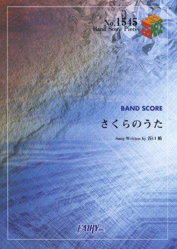 バンドスコアピースBP1545 さくらのうた / KANA-...