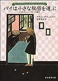 パイは小さな秘密を運ぶ 少女探偵フレーヴィア・シリーズ (創元推理文庫)