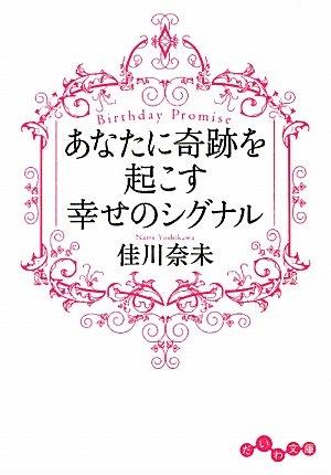 あなたに奇跡を起こす幸せのシグナル ~Birthday Promise~ (だいわ文庫)
