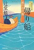 帰り船 〔風の市兵衛〕 (祥伝社文庫)