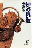 神への長い道 (徳間文庫)