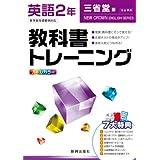 教科書トレーニング 英語 三省堂版 ニュークラウンE.シリーズ 2年