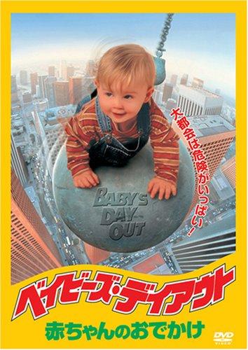 ベイビーズ・デイアウト 赤ちゃんのおでかけ [DVD]の詳細を見る