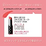 24h cosme 24 Wスティックミネラルメイクセット 01 ベリーライト 画像