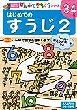 はじめてのすうじ〈2〉 (ポプラ社の知育ドリル―ぜんぶできちゃうシリーズ)