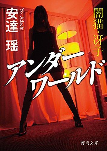 アンダーワールド: 闇猫・冴子 (徳間文庫)の詳細を見る