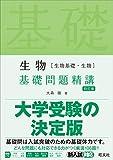 《新入試対応》生物(生物基礎・生物)基礎問題精講 四訂版