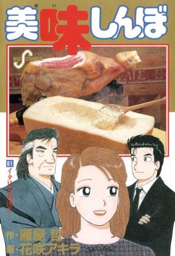 美味しんぼ(81) (ビッグコミックス)