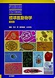 標準医動物学 (標準医学シリーズ)