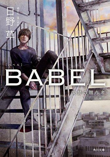 BABEL 復讐の贈与者 (角川文庫)の詳細を見る
