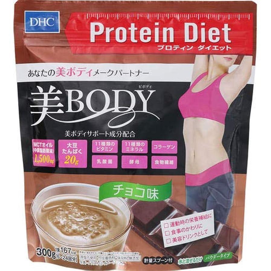 添加剤摂動浮浪者DHC プロテインダイエット 美Body チョコ味 300g