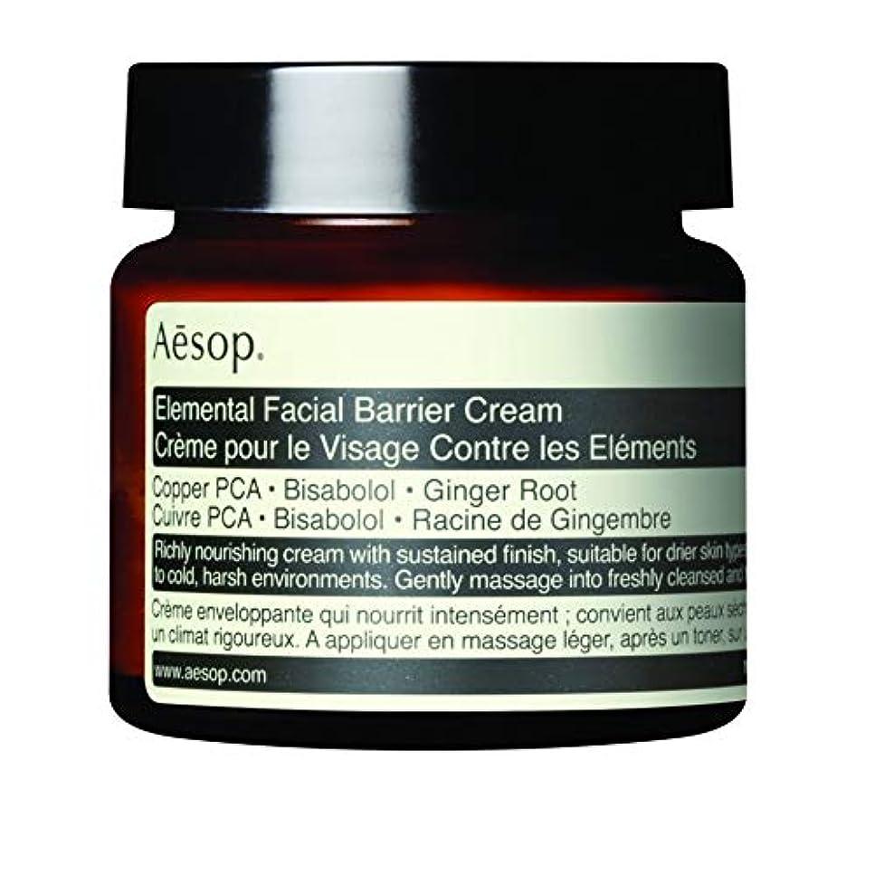神経実り多い将来の[Aesop ] イソップ元素フェイシャルバリアクリーム60ミリリットル - Aesop Elemental Facial Barrier Cream 60ml [並行輸入品]