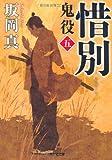 惜別―鬼役〈5〉 (光文社時代小説文庫)