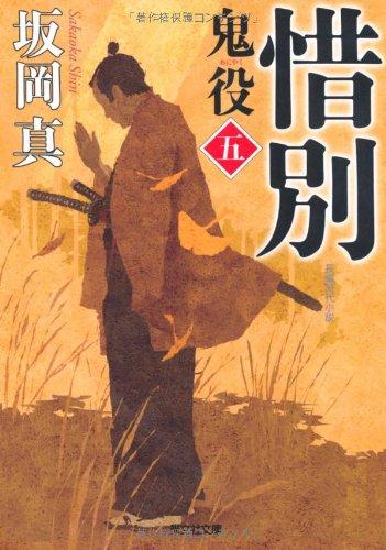 惜別―鬼役〈5〉 (光文社時代小説文庫)の詳細を見る