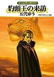 豹頭王の来訪 (グイン・サーガ)