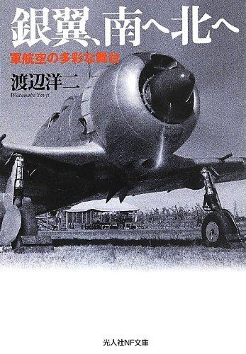 銀翼、南へ北へ―軍航空の多彩な舞台 (光人社NF文庫)の詳細を見る