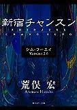 シム・フースイ Version3.0 新宿チャンスン (角川ホラー文庫)