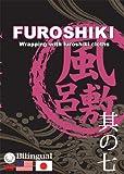 メイクジャパンシリーズ VOL.7 風呂敷の包み方(FUROSHIKI)[DVD]