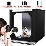 大型撮影ボックス SAMTIAN 60x60x60cm プロな撮影キット 88PCS5500K超高輝度LEDライト付き 明るさを調整可能 CRI 95以上 4*背景布(黒、白、青、グレー) 折り畳み式&携帯型&組立簡単&収納便利) 【PSE認証】