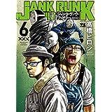 ジャンク・ランク・ファミリー(6) (ヤングチャンピオン・コミックス)