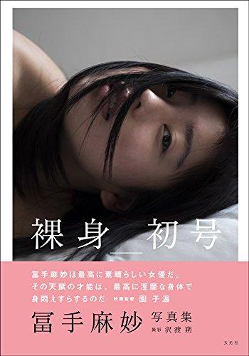 「裸身_初号」冨手麻妙