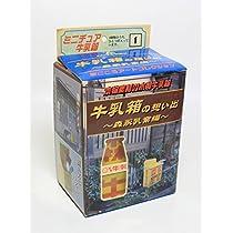ミニチュア牛乳箱 牛乳箱の思い出~森永乳業編~ 1