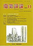 電気評論2019年11月号特集「二次電池の現状と開発の動向」 画像