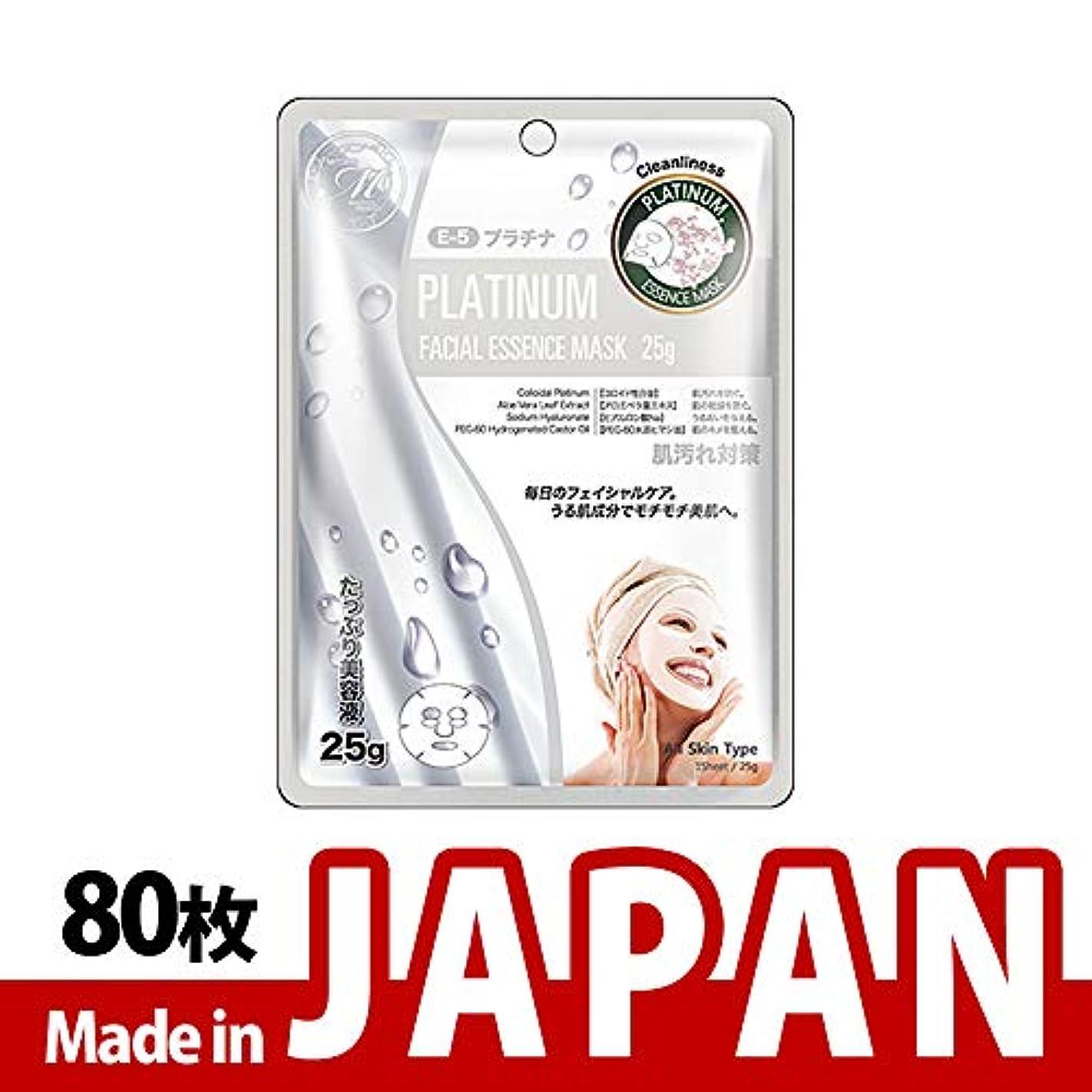 ピービッシュ引き出す周術期MITOMO【MT512-E-5】日本製シートマスク/10枚入り/80枚/美容液/マスクパック/送料無料