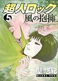 超人ロック風の抱擁 5 (ヤングキングコミックス)