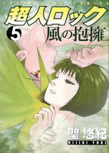 超人ロック風の抱擁 5 (ヤングキングコミックス)の詳細を見る