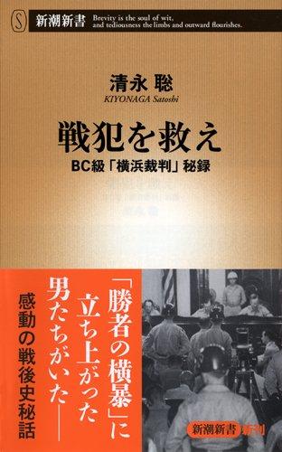 戦犯を救え BC級「横浜裁判」秘録 (新潮新書)の詳細を見る