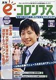 e(イー)コロンブス 2016年 07 月号 [雑誌]