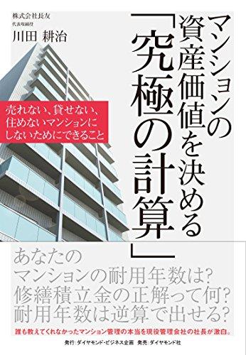 マンションの資産価値を決める「究極の計算」―――売れない、貸せない、住めないマンションにしないためにできること