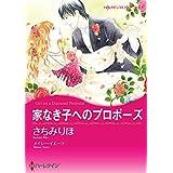 家なき子へのプロポーズ (ハーレクインコミックス)