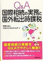 Q&A 国際相続の実務と国外転出時課税