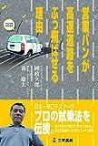 営業バンが高速道路をぶっ飛ばせる理由