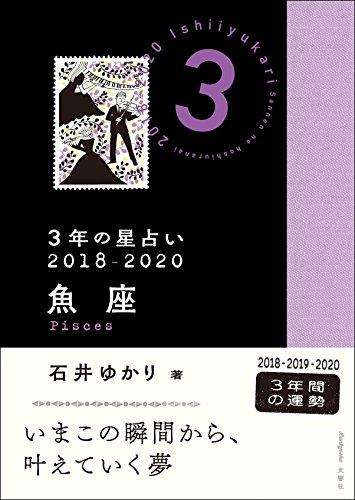 3年の星占い 魚座 2018-2020