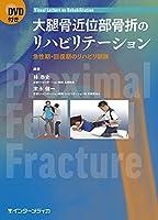 大腿骨近位部骨折のリハビリテーション (Visual lecture on Rehabilitation)